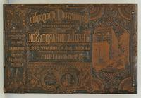 Commercial lithography. Theo. Leonhardt & Son, s.e. cor. 5th & Library sts. opposite Drexel Building, Philadelphia