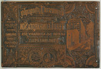 Commercial lithography. Theo. Leonhardt & Son, s.e. cor. 5th & Library sts. opposite Drexel Building, Philadelphia.